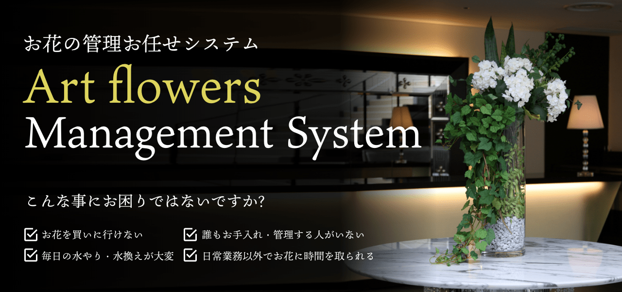 造花(アートフラワー)のレンタル&販売サービス Rental & Sale Artificial flowers