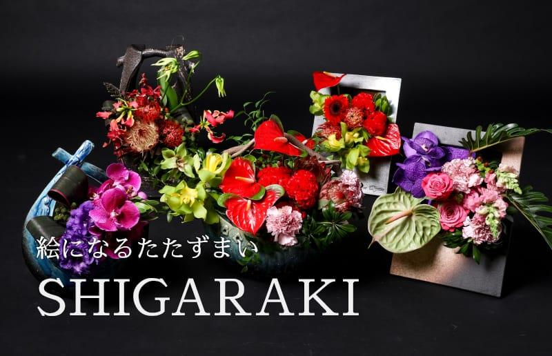 絵になるたたずまい「SHIGARAKI 信楽焼」